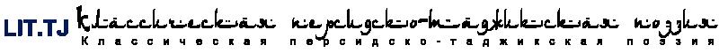 LIT.TJ - классическая персидско-таджикская поэзия